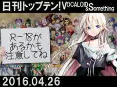 日刊トップテン!VOCALOID&something【日刊ぼかさん2016.04.26】