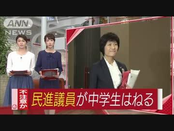 民進党】西村智奈美議員が車で女...