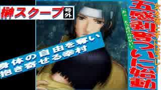 【実況】魔 王 再 降 臨 part3【テニスの王子様】