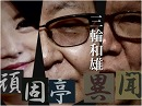 【頑固亭異聞】教科書採択汚職について[桜H28/4/26]