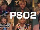 webCM:「PS4でPSO2」篇