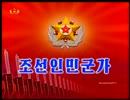 【北朝鮮軍歌】 朝鮮人民軍軍歌 조선인민군가 最新ver