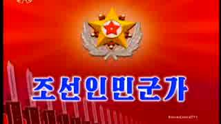 【北朝鮮軍歌】 朝鮮人民軍軍歌 조선인민