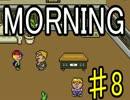 【MORNING】MOTHER風RPGを実況プレイpart8 thumbnail