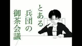 【進撃手描き】とある兵団の御茶会議