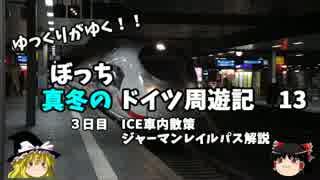 【ゆっくり】ドイツ周遊記 13 ICE乗車 レイルパス解説