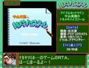 中山美穂のトキメキハイスクール_トゥルーEND_RTA_24分21秒43 thumbnail