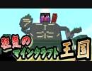 【協力実況】狂気のマインクラフト王国 Part38【Minecraft】