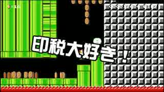 【ガルナ/オワタP】改造マリオをつくろう!【stage:38】