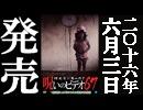 ほん呪67 予告編 16.6.3リリース