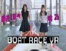 【360°パノラマ】BOATRACEVR No.3【ボートレース360度体験映像】