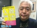 【KG Project】 藤井厳喜 トランプ共和党候補解説 他 2016.04.26