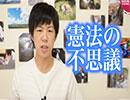 【デタラメ日本国憲法の豆知識】11条と97条は同じことが書いてある thumbnail