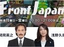 【Front Japan 桜】関岡英之・浅野久美: