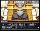 野獣先輩死亡説裁判.gyakuten