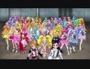 【MAD】11プリキュア大讃歌