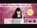 【大橋彩香】1st Album「起動 〜Start Up!〜」全曲試聴動画