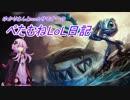 【League of Legends】ぺたむねLoL日記 part4 後編 【結月ゆかり実況】