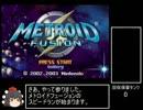 【ゆっくり実況】メトロイドフュージョン100%スピードラン 1:25 part1/4