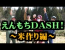 えんもちDASH!#1【米作り編】