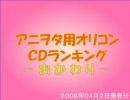 アニヲタ用オリコンCDランキング08年3月第4週