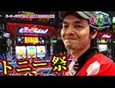 #11 スロさんぽ ~祭りだ!祭りだ!第11歩 トニー~(ハナビ)