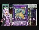 【遊戯王ADS】ゆかりさんの剣闘獣・奮闘記 PART7【結月ゆかり】