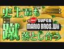 【実況】史上最も蹴落とし合うNewスーパーマリオブラザーズWii【part3】