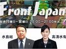 【Front Japan 桜】水島総・髙清水有子: