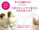 【復縁】復縁成功への基本的な流れ!男女別ステップ1~10あります!