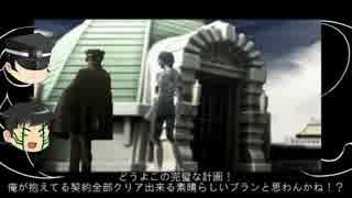 【葛葉ライドウ対アバドン王】真・ゆっくり大正漫遊記part22
