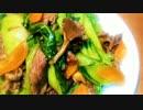 牛肉、舞茸、チンゲン菜のオイスターソース炒めの作り方