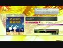 [crossbeats REV.SUNRISE]さよなら最終列車/むかしばなし MASTER FC