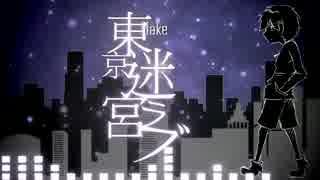 『東京迷宮ラブ』歌ってみた+ラップしてみた by FEVER
