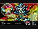 ゆっくり霊夢と魔理沙のSDガンダム解説動画 騎士ガンダム編 Part9