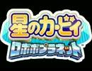 星のカービィ ロボボプラネット ボスBGM3