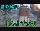 【新RUST】残酷な世界で生き残れ!番外編#3【実況】