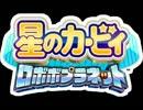 星のカービィ ロボボプラネット ラスボスBGM2 thumbnail