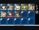 王の爆砲とカボチャの魔法剣士☆3【白以下未覚醒】
