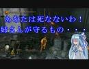 【ダークソウル3】コスプレ縛りで協力プレイ part.1【VOICEROID+実況】