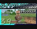 【Minecraft】ダイヤ10000個のマインクラ