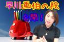 早川亜希動画#286≪画伯の絵、フンダンに特別公開!≫