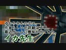 【イカとゆかり実況】先生と秘書とナナフシギ #4【MinecraftTC5】
