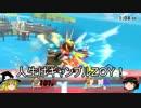 【ゆっくり実況】スマブラ for WiiUを極端に遊びまくれ!【Part7】
