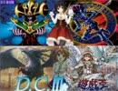 D.C.Ⅲ遊戯王8(葵VS夕音)