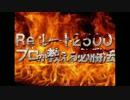 Re:レート2500のプロが教える必勝法!1【大地を揺らせ!イワパレス】
