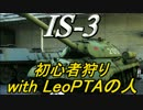 【WoT】AdeninのWoT実況【IS-3】with LeoPTAの人