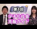 日本の人口減少を食い止めろ! 〜子育て不安の増大〜【少子化社会克服ガイド 第1回】