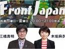 【Front Japan 桜】三橋貴明・木坂麻衣子