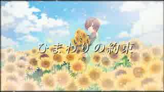 【春のアニソンツアー2016】☪『ひまわりの約束』 を歌ってみた。 by天月